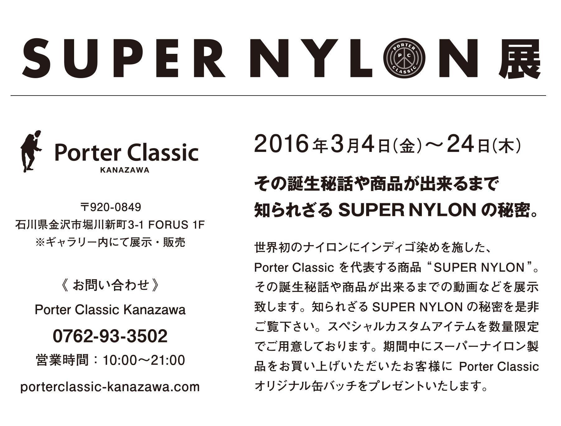 porterclassic_kanazawa_event