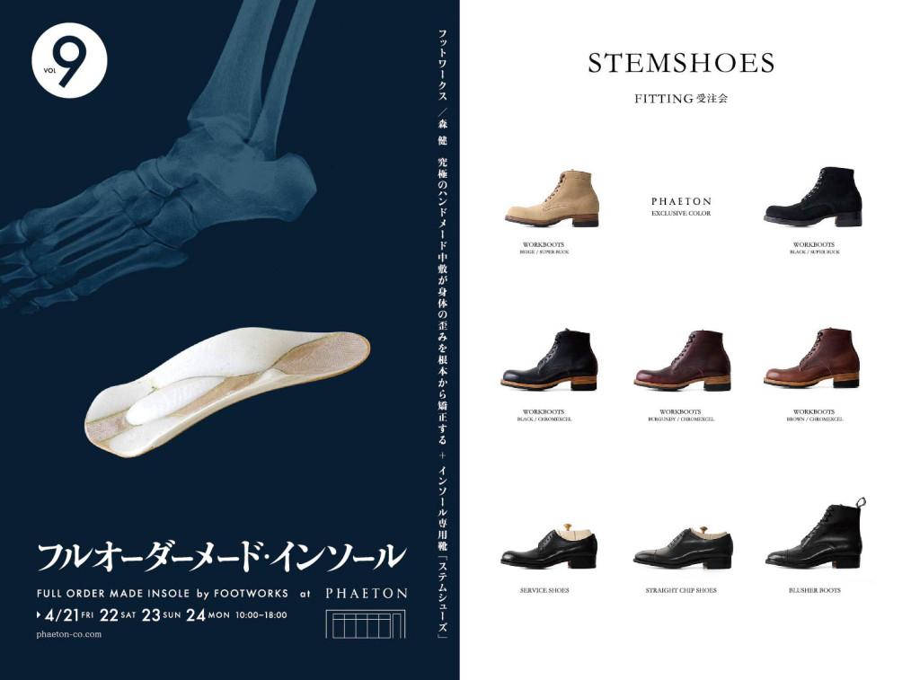 PHAETONevent_FOOTWORKS