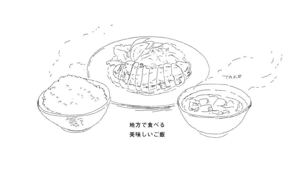 guritake