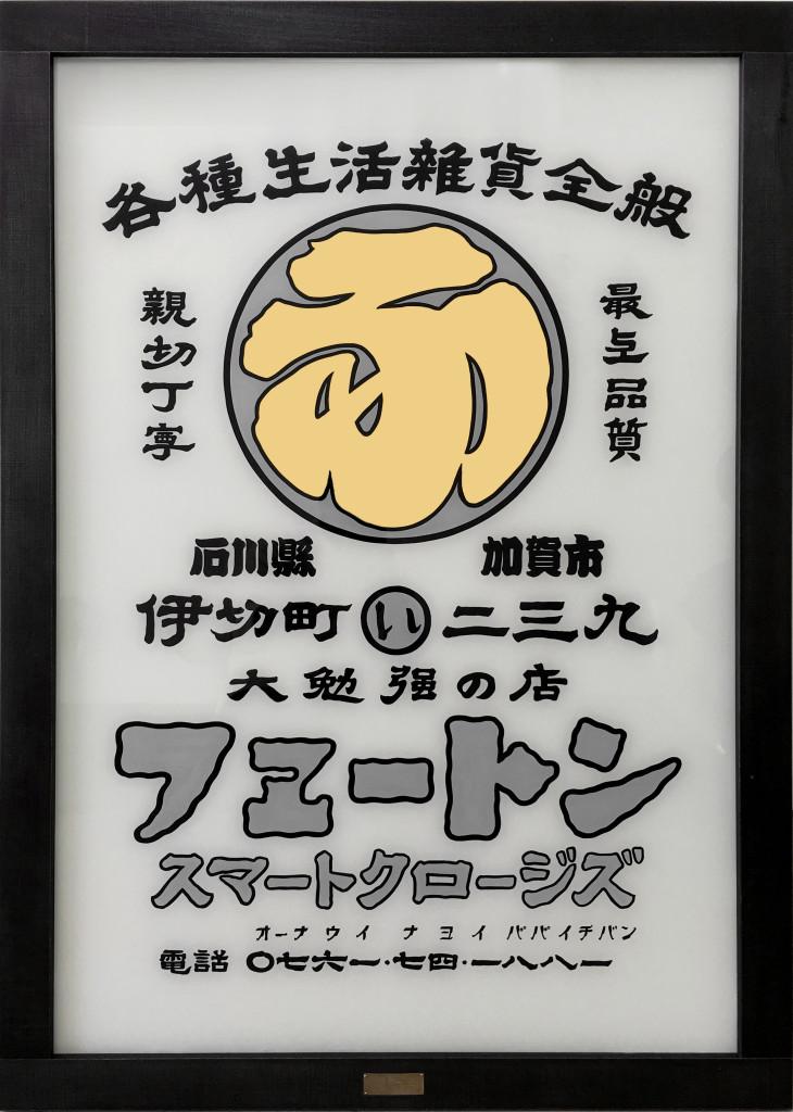 phaeton_japanesesign