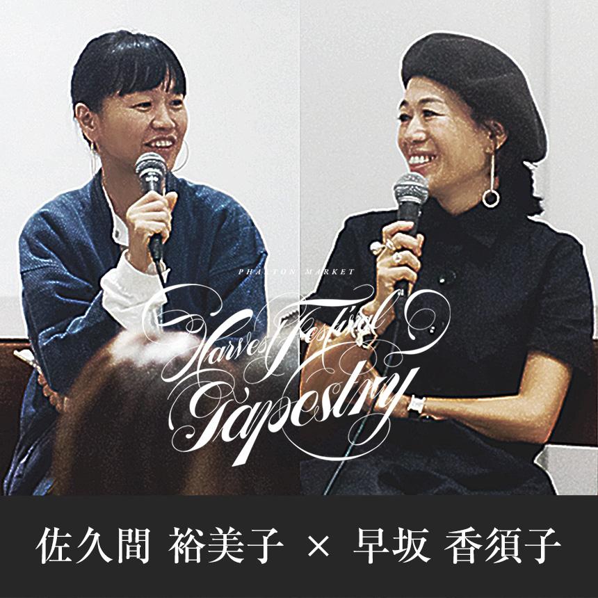 TALK SHOW|佐久間 裕美子 × 早坂 香須子