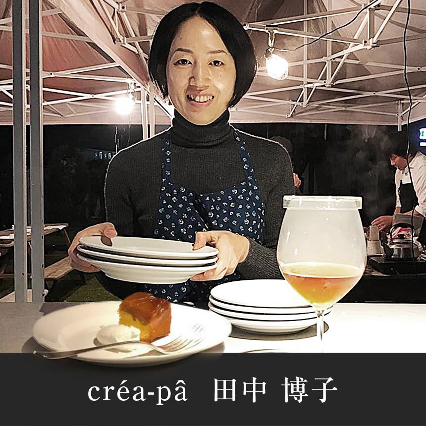 créa-pâ 田中 博子  Interview|TEA WORKSHOP & DESSERT PARTY Vol.3 at PHAETON