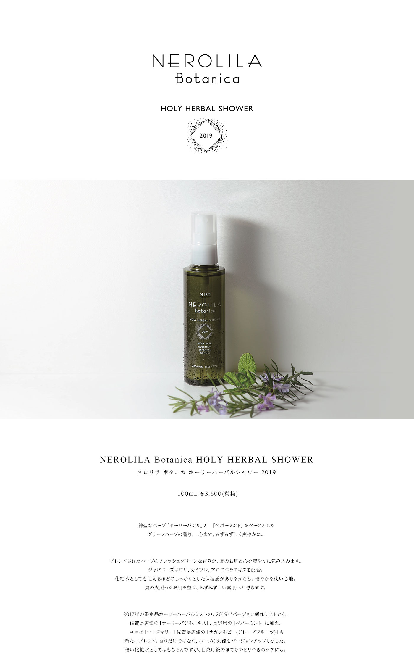 NEROLILA Botanica - HOLY HERBAL SHOWER