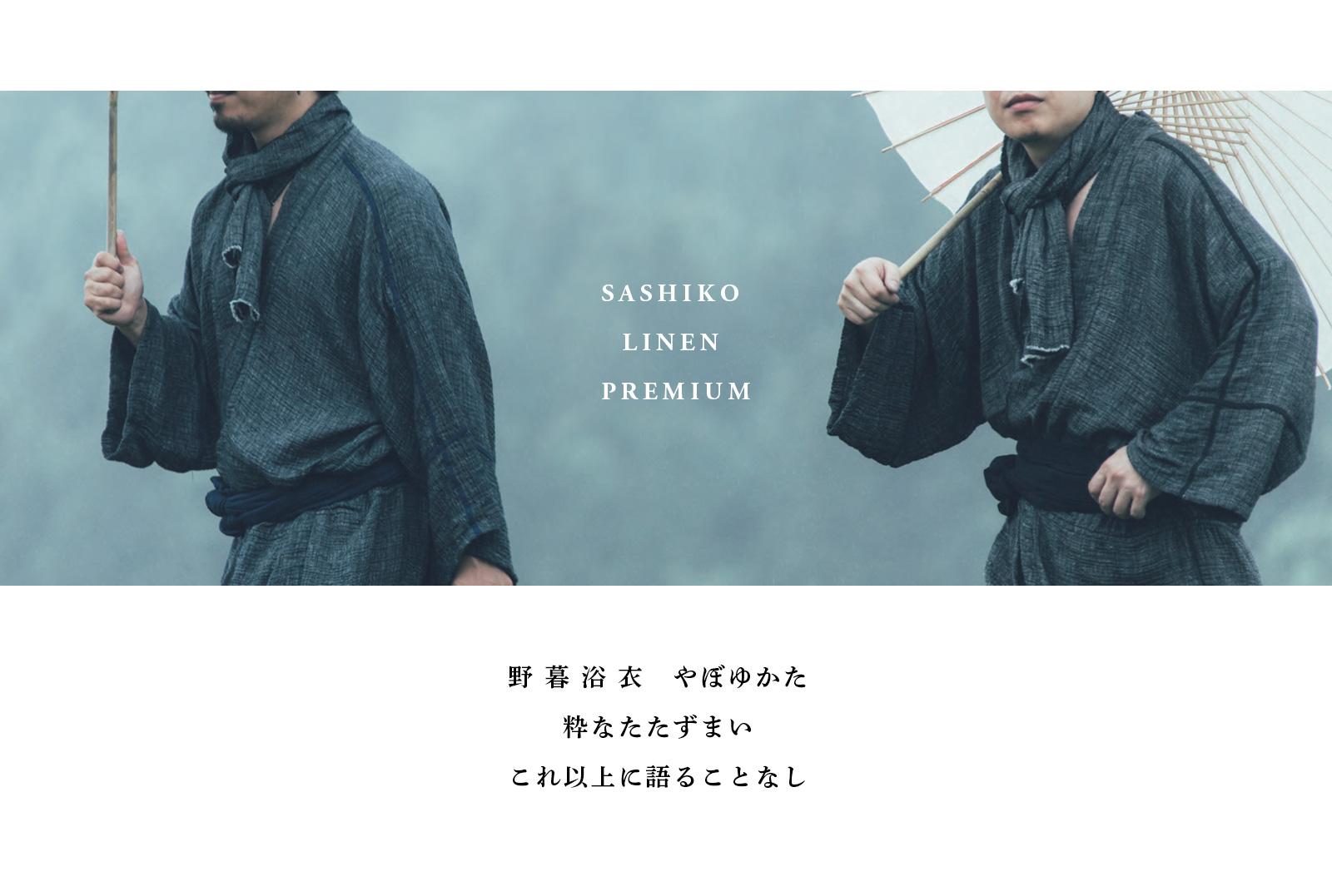 SASHIKO LINEN PREMIUM