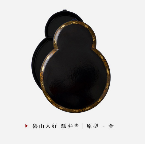北大路魯山人×辻石斎 魯山人好 瓢弁当 原型 - 金