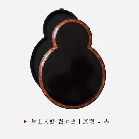 北大路魯山人×辻石斎 魯山人好 瓢弁当 原型 - 赤