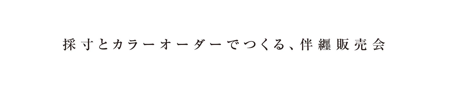 PHAETON 伴纒展