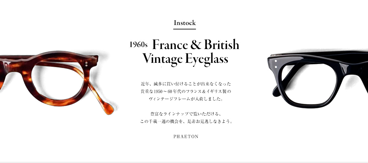 OPTICALS|1960s France & Btitish VINTAGE FRAMES
