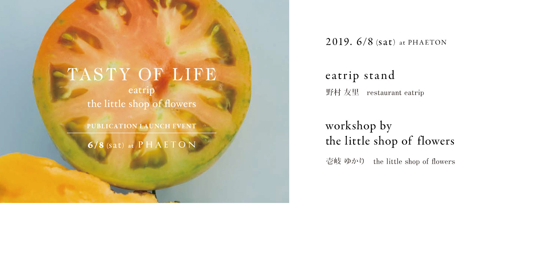 2019.6/8 sat|TASTY OF LIFE eatrip / the little shop of flowers 刊行記念イベント at PHAETON