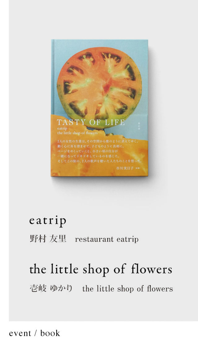 TASTY OF LIFE eatrip / the little shop of flowers 刊行記念イベント at PHAETON
