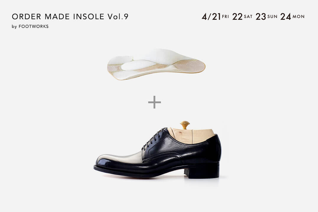 2017. 4/21-24|ORDER MADE INSOLE / STEMSHOES FITTING受注会 vol.9|at PHAETON