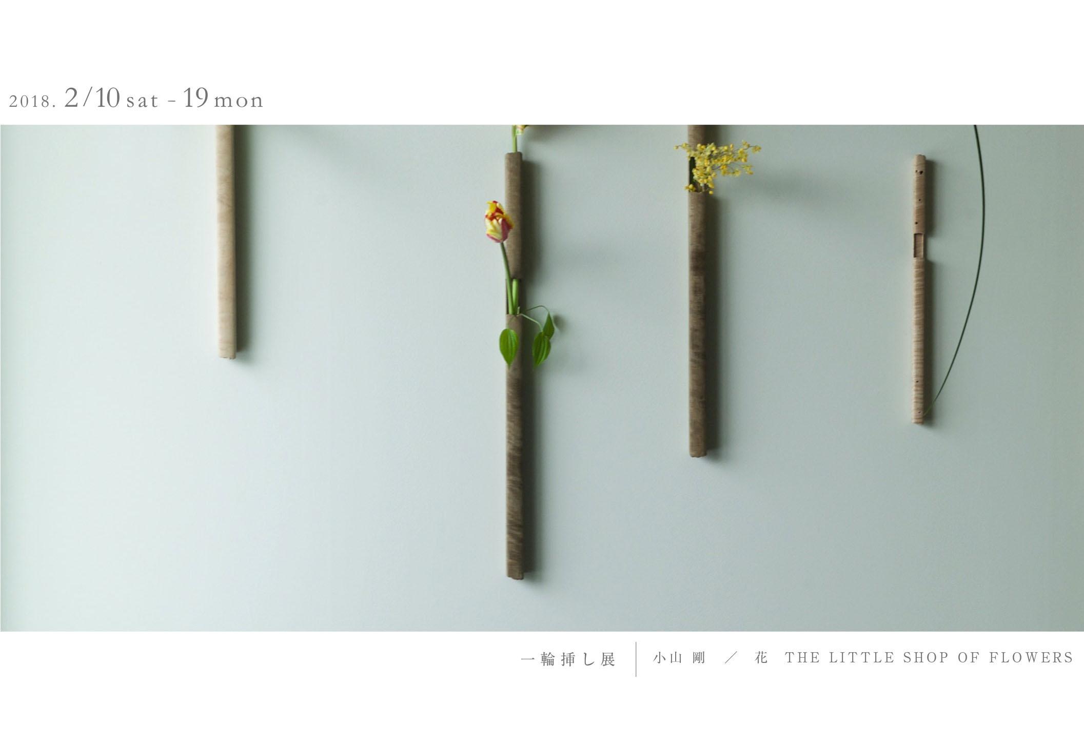 小山剛 一輪挿し展 / 花 THE LITTLE SHOP OF FLOWERS   at Leto / PHAETON