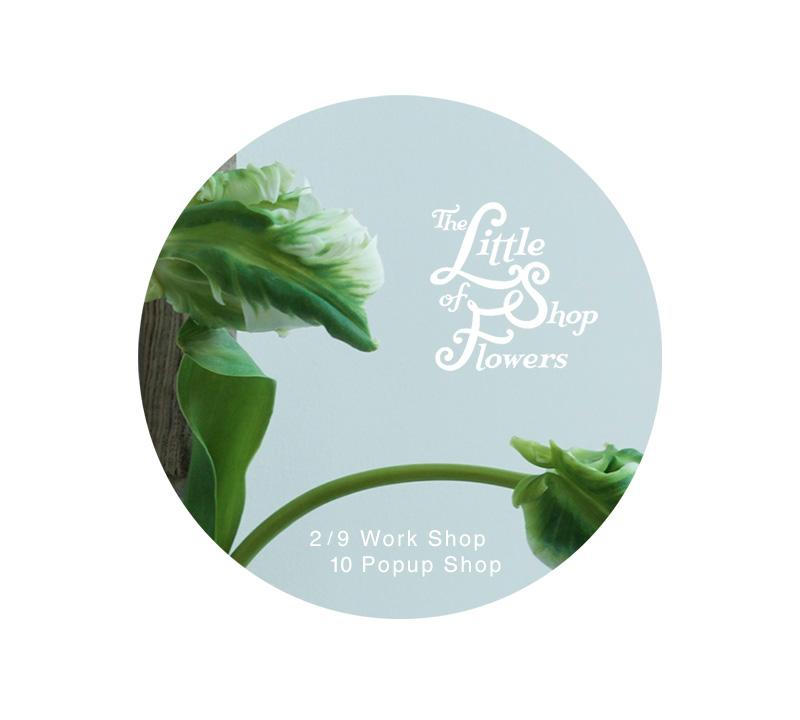 THE LITTLE SHOP OF FLOWERS(リトル)によるワークショップ