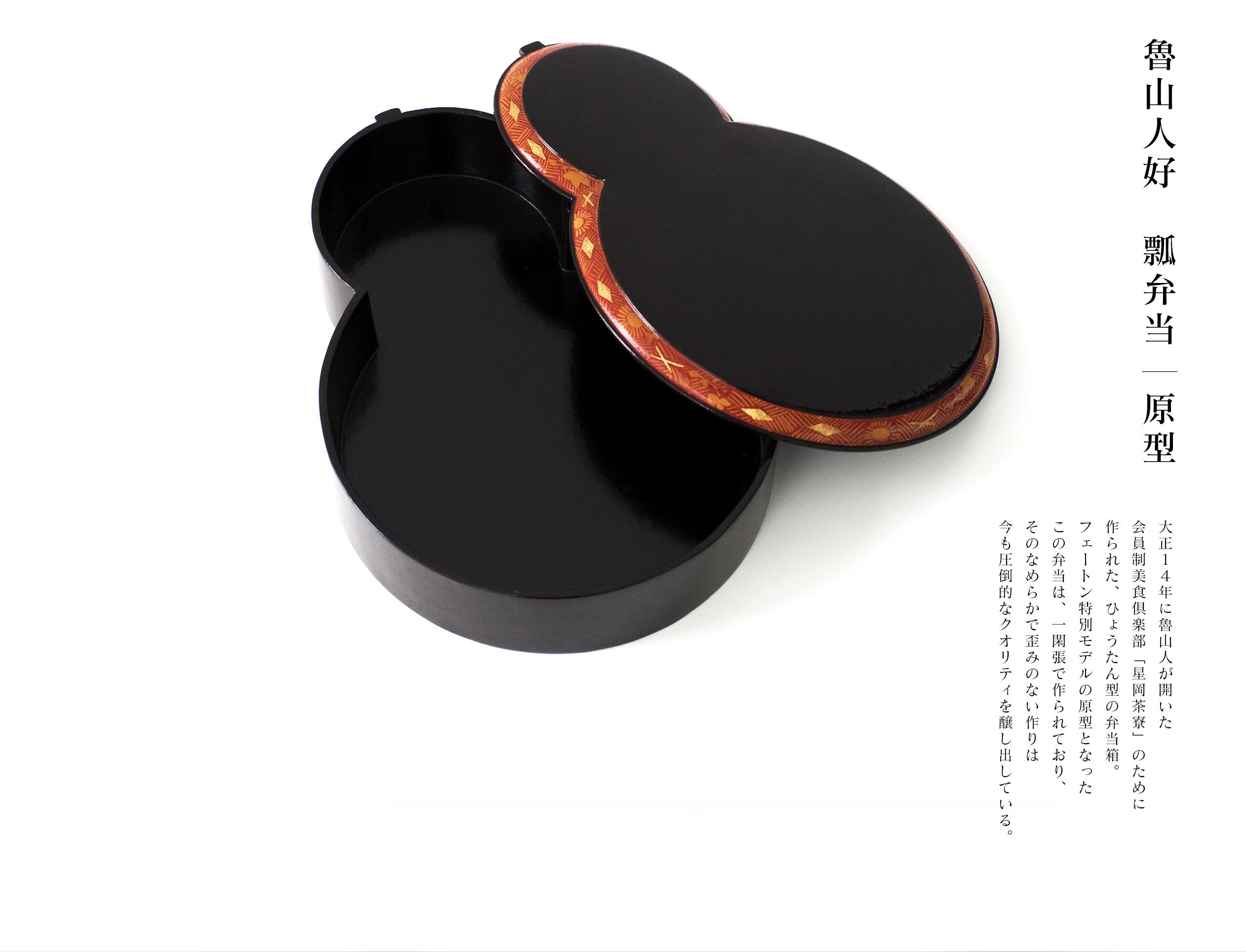 北大路魯山人×辻石斎|唐人椀
