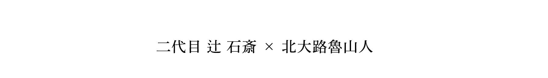 二代目 辻 石斎 × 北大路魯山人|蔵出し品