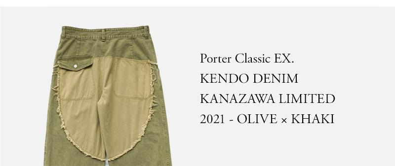 Porter Classic EX. KENDO DENIM KANAZAWA LIMITED  2021 - OLIVE ×