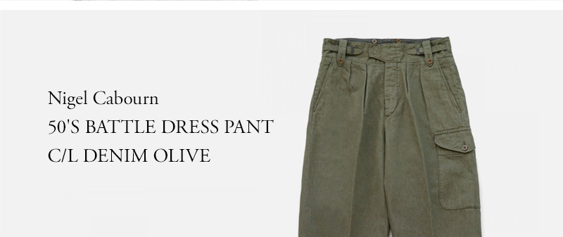 Nigel Cabourn - 50'S BATTLE DRESS PANT - C/L DENIM OLIVE