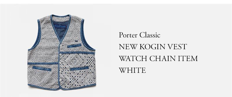 Porter Classic - NEW KOGIN VEST -WATCH CHAIN ITEM- WHITE