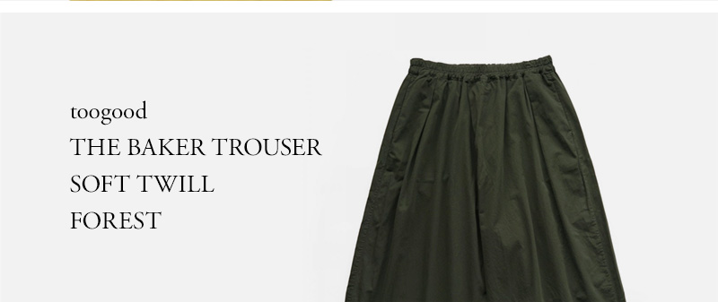 toogood - THE BAKER TROUSER - SOFT TWILL - FOREST