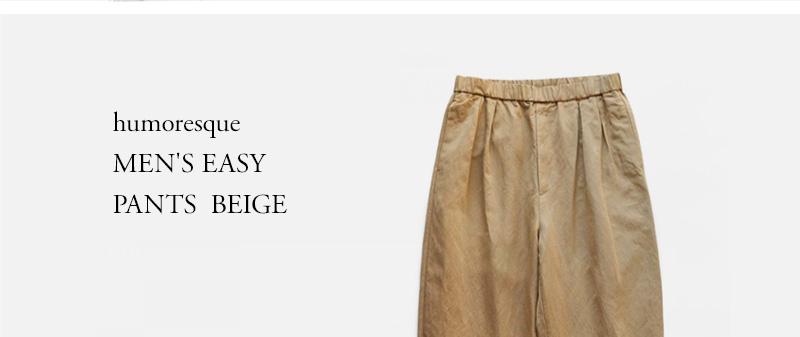 humoresque - MEN'S EASY PANTS - BEIGE