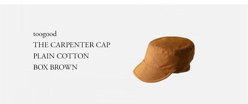 toogood - THE CARPENTER CAP - PLAIN COTTON - BOX BROWN