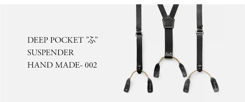 "DEEP POCKET ""ふ"" SUSPENDER ( HAND MADE ) -002"