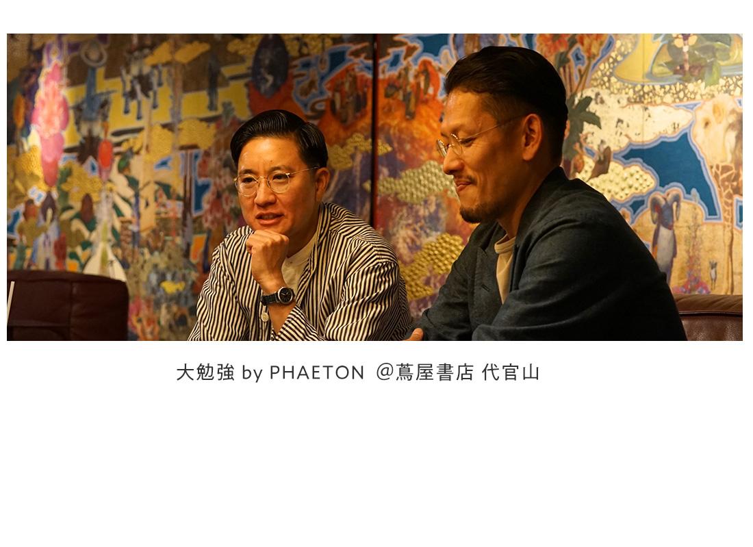 INTERVIEW|大勉強 by PHAETON | 2020 SSスペシャルインタビュー@蔦屋書/代官山