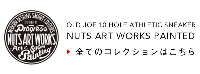 OLD JOE ★★★ - 10 HOLE ATHLETIC SNEAKER - NUTS ART WORKS PAINTED - EXCLUSIVE