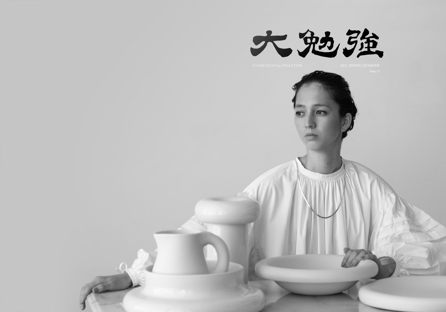 大勉強 by PHAETON Issue3