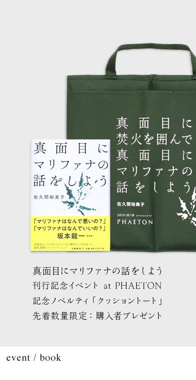 2019.10/16 佐久間裕美子 真面目に焚火を囲んで真面目にマリファナの話をしよう at PHAETON